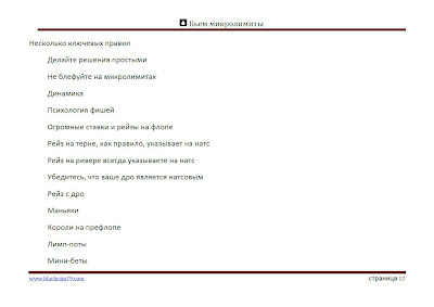 Бьем Микролимиты table of contents 9