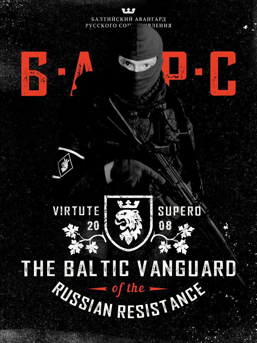 Bałtycka Awangarda Rosyjskiego Nacjonalizmu