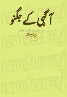 Romantic Urdu Novels By Alia Hira Aaghi Ke Jugno  pdf free