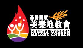 CKM基督國度美樂地教會