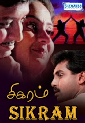 Sikaram (1991) - Tamil Movie