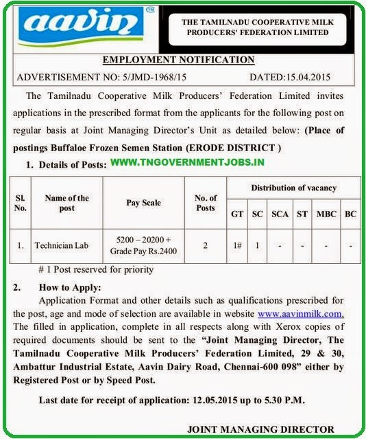 AAVIN Erode Recruitments (www.tngovernmentjobs.in)