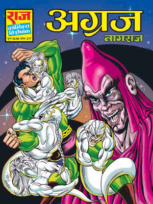 Raj comics Hindi PDF Books in Download - 44Books