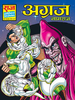 Agraj (Nagraj Hindi Comic)