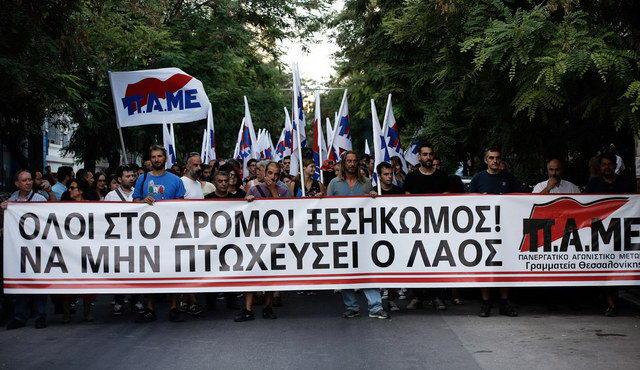 Συλλαλητήριο του ΠΑΜΕ την Τετάρτη στην Αλεξανδρούπολη ενάντια στο  νέο σφαγιασμό