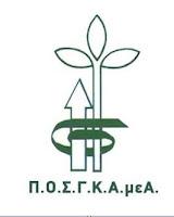 ΠΟΣΓΚΑμεΑ-Συλλαλητήριο 4ης Νοεμβρίου
