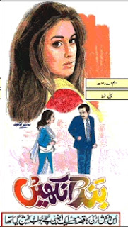 Band Aankhain Urdu novel