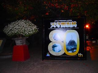 天守閣復興80周年、大阪城公園での菊花展の夜景