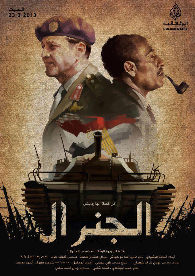 الجنرال .. سعد الدين الشاذلي - فيلم وثائقى من قناة الجزيرة Gnral