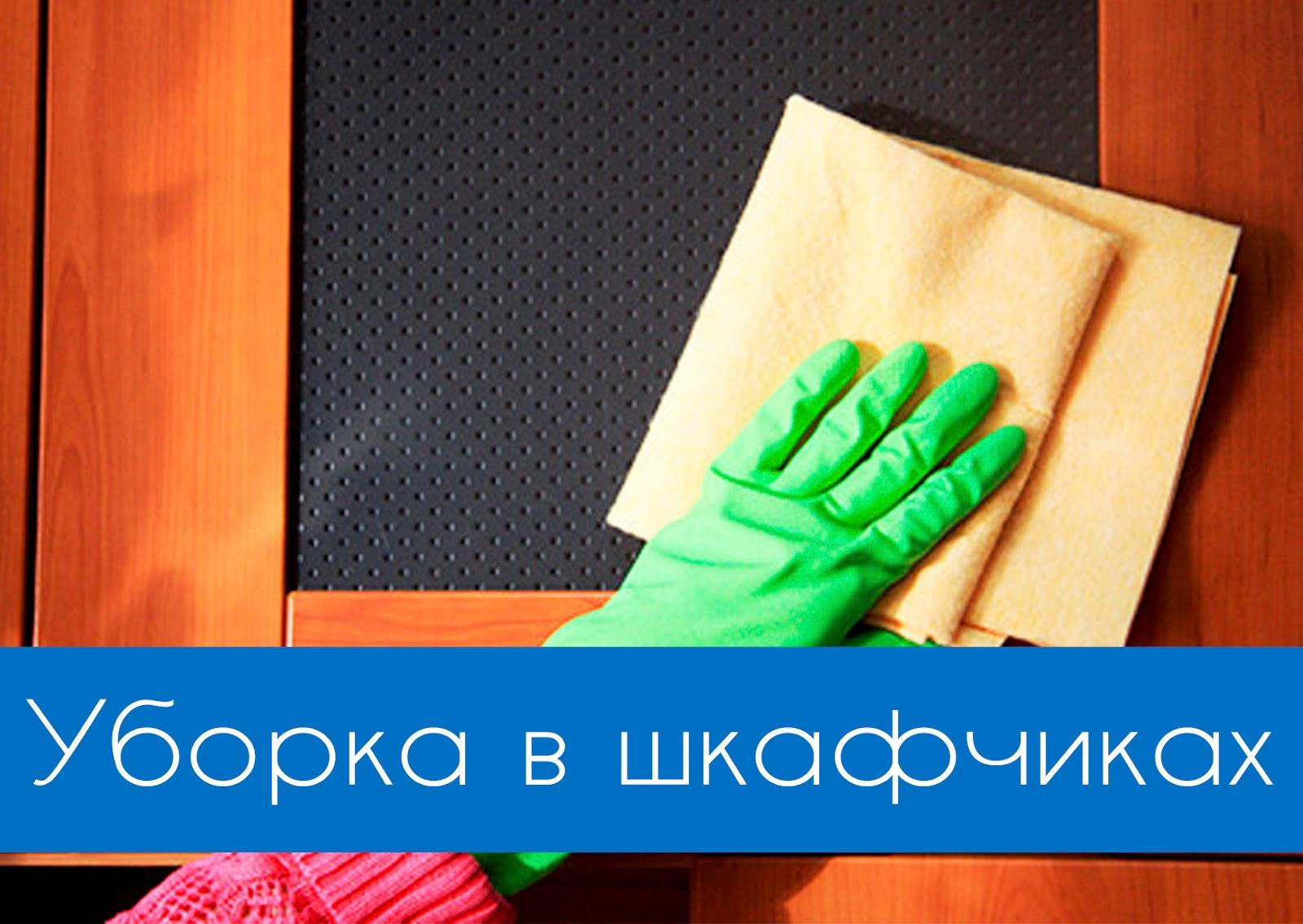 как убрать квартиру за 15 дней