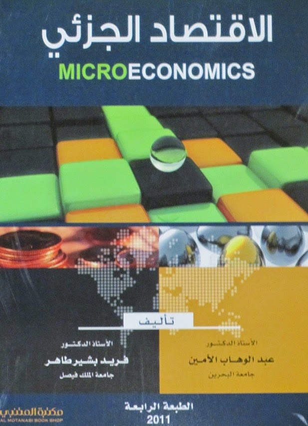 كتاب مبادئ الاقتصاد الجزئي pdf
