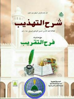 Sharah Tahzeeb farah ut taqreeb  📗 شرح التھذیب 📗             مع الحاشیه      📘 فرح التقریب📘