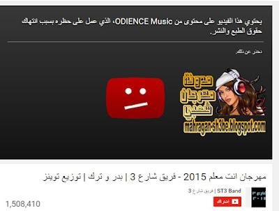حظر مهرجان انت معلم علي اليوتيوب بعد تحقيقه نسبة مشاهدة عالية