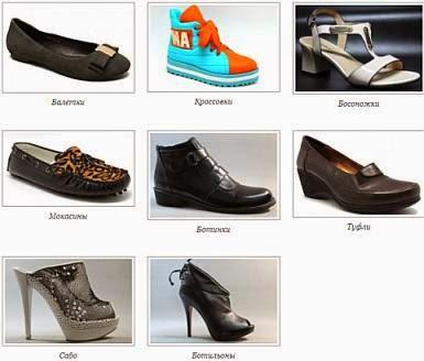 «Обувь-тут» - женская обувь оптом