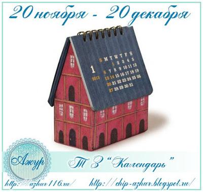 """Задание """"Календарь"""" до 20/12"""