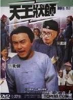 Phim Thiên Vương Trạng Sư Trần Mộng Cát