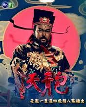 Phim Bao Thanh Thiên Phần 1