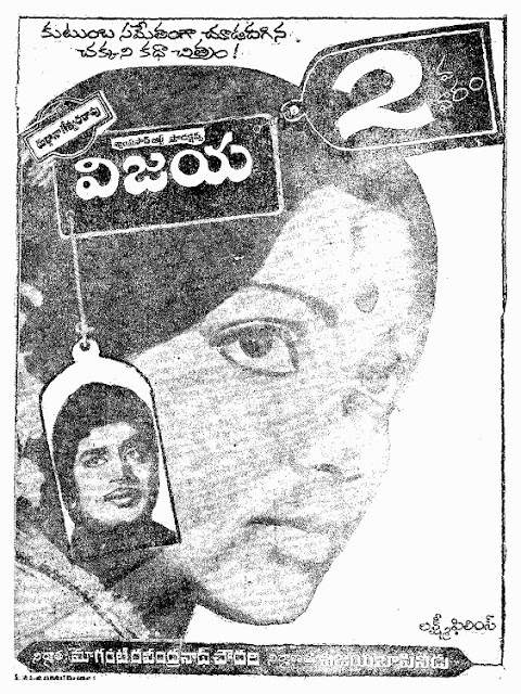 Vijaya  Telugu Mp3 Songs Free  Download  1979