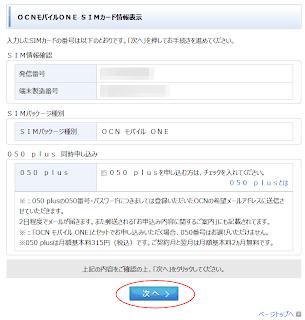 OCNモバイルONE 設定 3