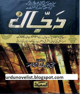 Dajjal Part 3 By Mufti Abu Lubaba Shah Mansoor Read Online