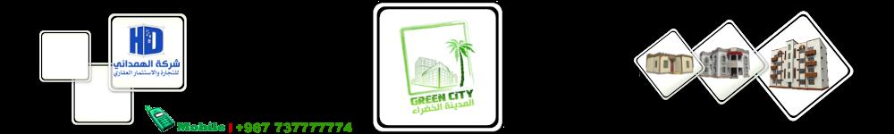 المدينه الخضراء عدن
