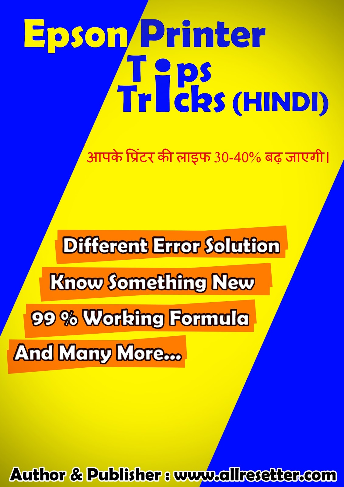 Epson Printer Tips Tricks ebook - HINDI Rs.299
