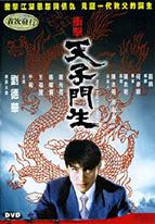 Phim Bố Già Hồng Kông