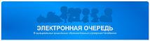Электронная очередь г.Челябинска