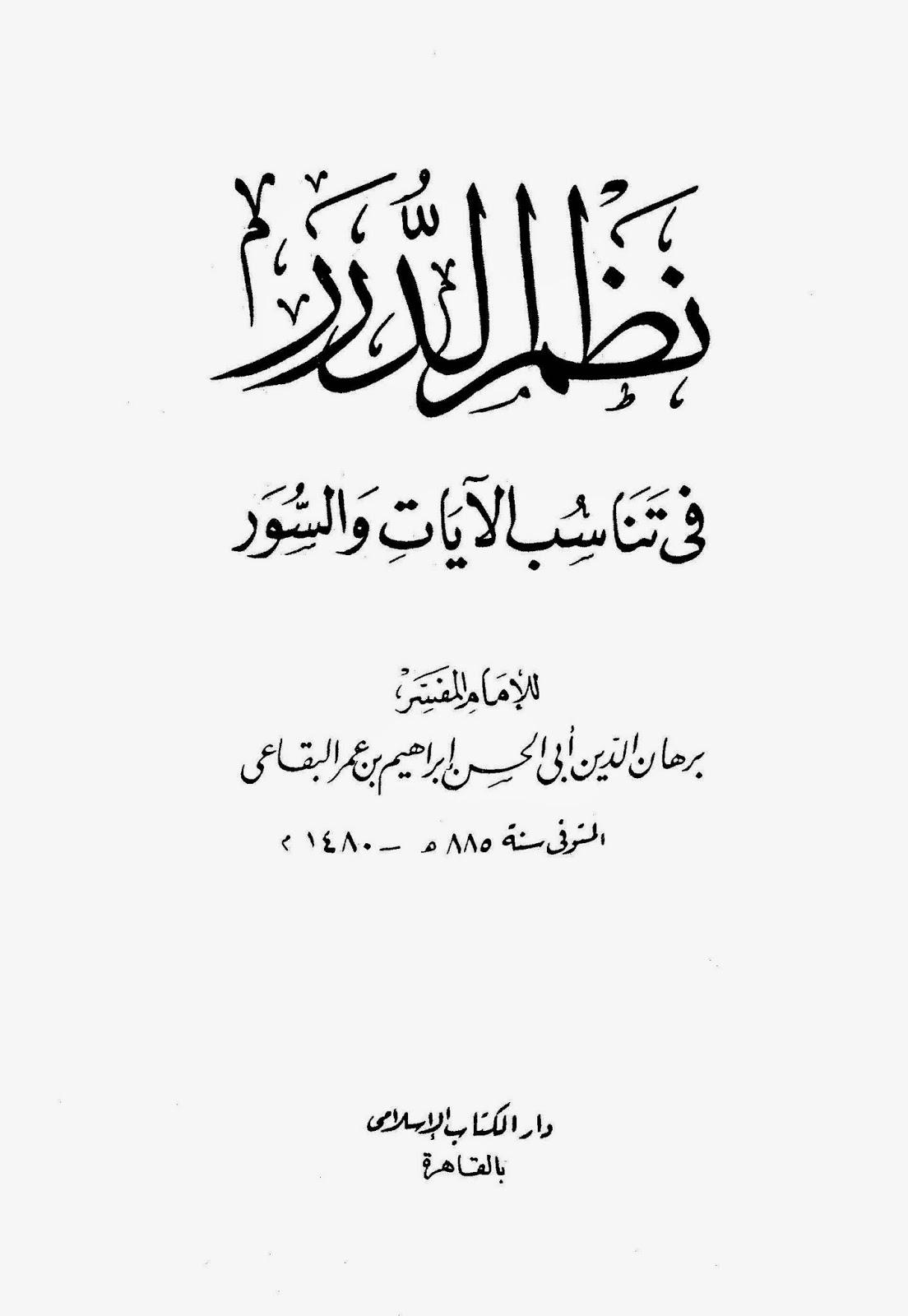 نظم الدرر في تناسب الآيات والسور لـ برهان الدين البقاعي