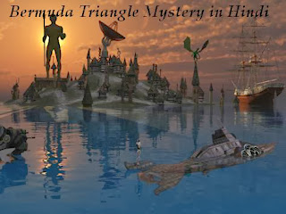 Bermuda Triangle Mystery in Hindi, Mystery of Bermuda Triangle in Hindi, Bermuda Triangle in Hindi,