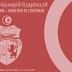 بلاغ هام من وزارة الداخلية