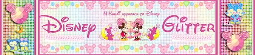 Disney-Glitter ~ For the Love of Kawaii Disney!