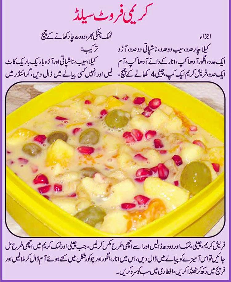 Ramadan Food Recipes Pakistani