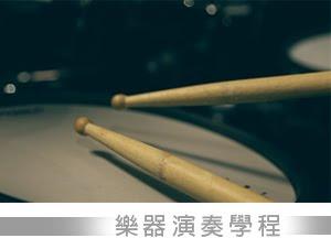 樂器演奏學程