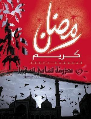 مجموعة أدعية رائعة بمناسبة شهر رمضان..شهر الرحمة والغفران