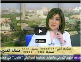 برنامج صالة التحرير مع عزة مصطفى حلقة الأربعاء 20-8-2014