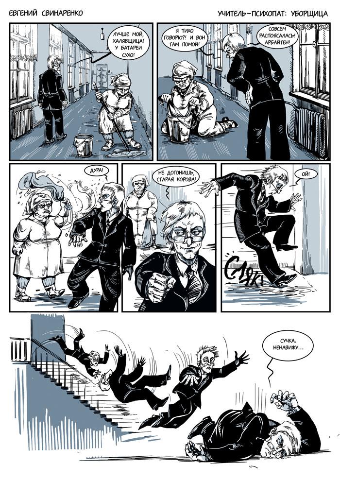 Учительница комикс
