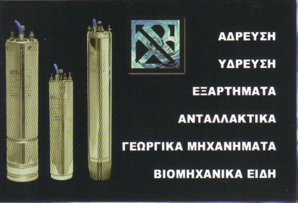 F.B. ZIOY ΥΠΟΒΡΥΧΙΕΣ ΑΝΤΛΙΕΣ