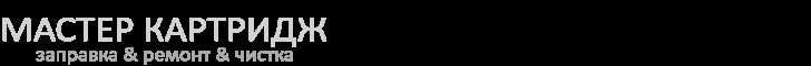 Заправка картриджа - Ремонт принтера
