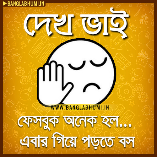 Dekh Bhai Bengali Funny Wallpapers For Facebook