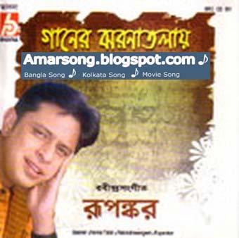 Ganer Jharnatalai (2011) - Rupankar Bagchi Kolkata Robindro Songeet- 128Kbps Free Download