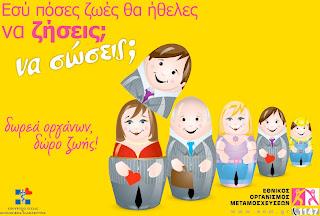 ΕΒΡΟΣ Ενημερωτικές εκδηλώσεις για την Δωρεά Οργάνων