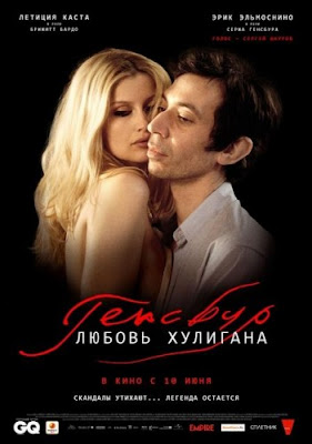 Генсбур. Любовь хулигана / Gainsbourg. Vie heroique.