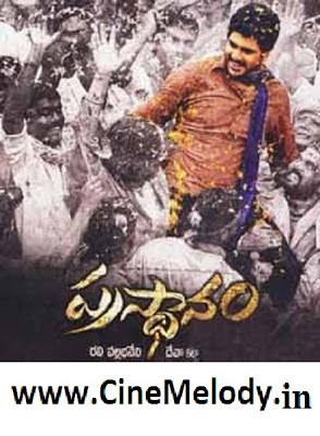 Prasthanam Telugu Mp3 Songs Free  Download  2009