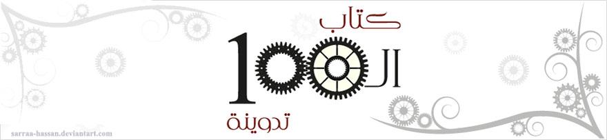 كتاب المئة تدوينة