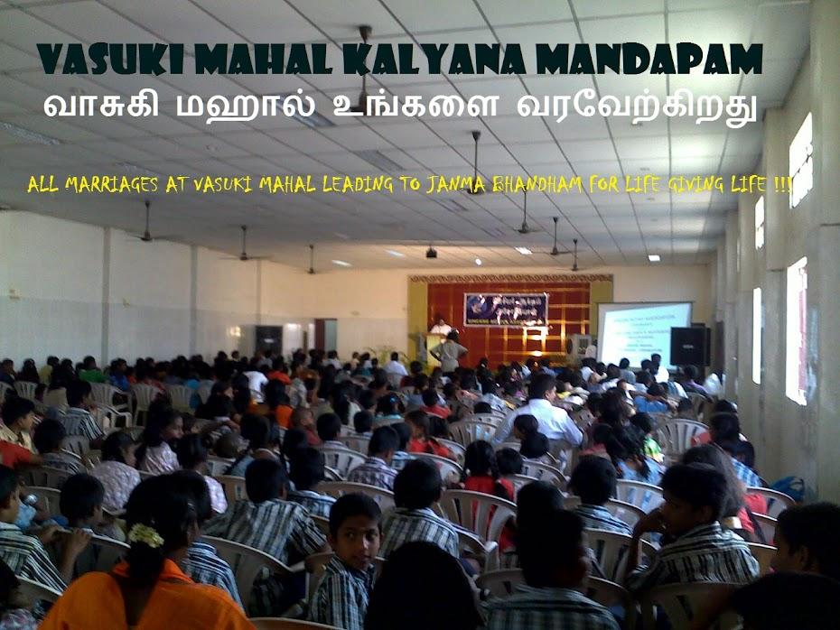 VASUKI MAHAL KALYANA MANDAPAM .... வாசுகி மஹால் உங்களை வரவேற்கிறது ...