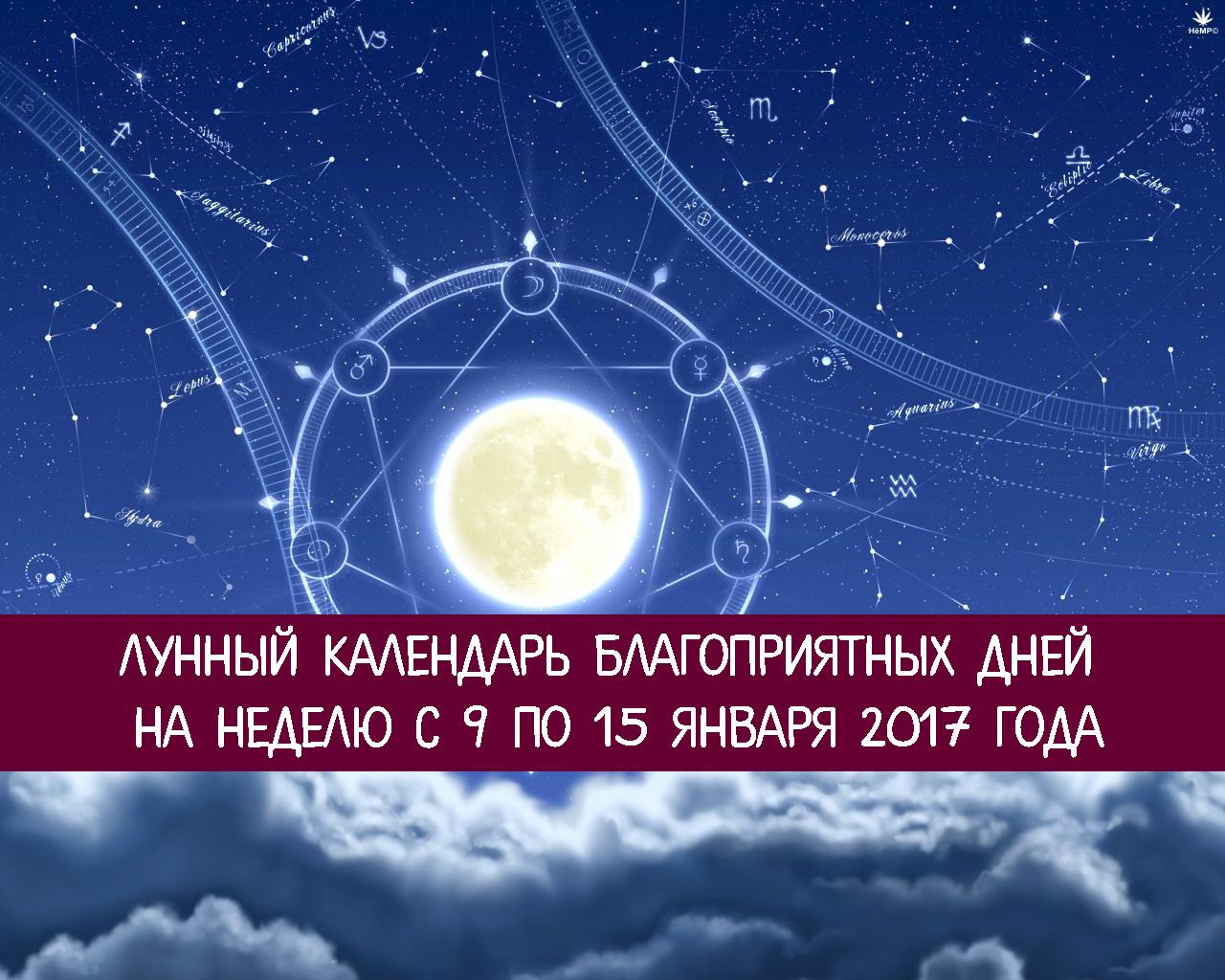 Водолей лунный календарь благоприятные дни