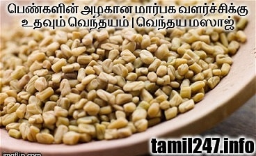 maarbagam valara vendhayam, மார்பகம் வளர வெந்தயம், fenugreek for breast enlargement, marbagam valara tips in tamil, massage, chest skin, beauty tips in tamil,