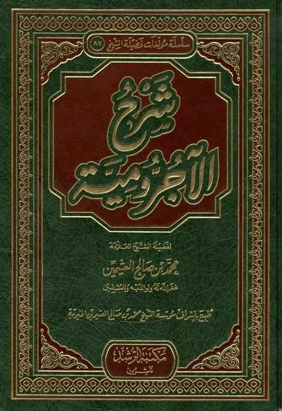شرح الآجرومية العثيمين - محمد بن صالح العثيمين