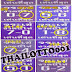 THAI LOTTO SPECIAL HOT GAME TIP PAPER 16-12-2014